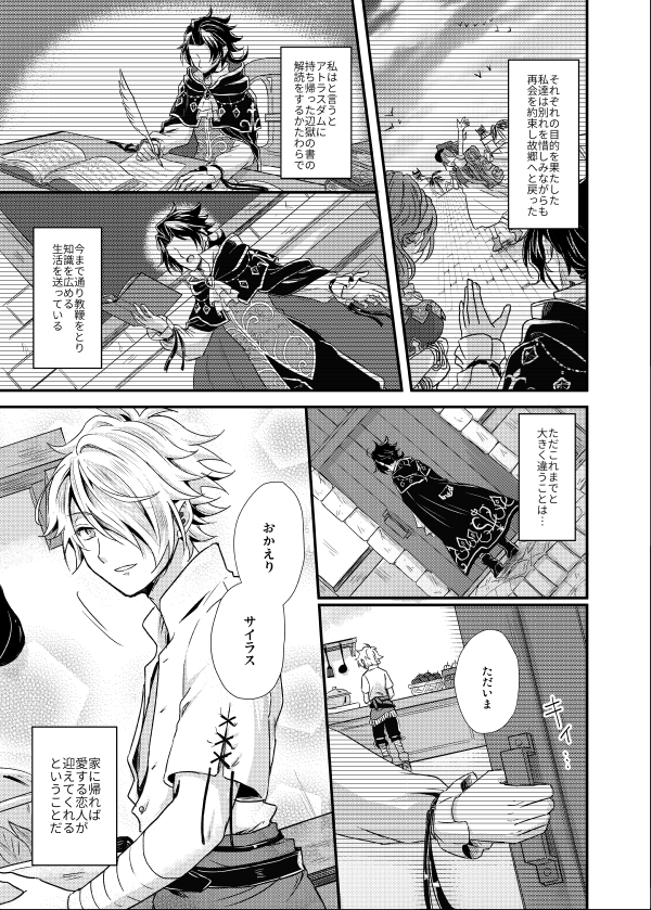 [Boys Love (Yaoi) : R18] Doujinshi - OCTOPATH TRAVELER / Cyrus x Therion (識者は禁断の果実を食うか?) / INFINITY