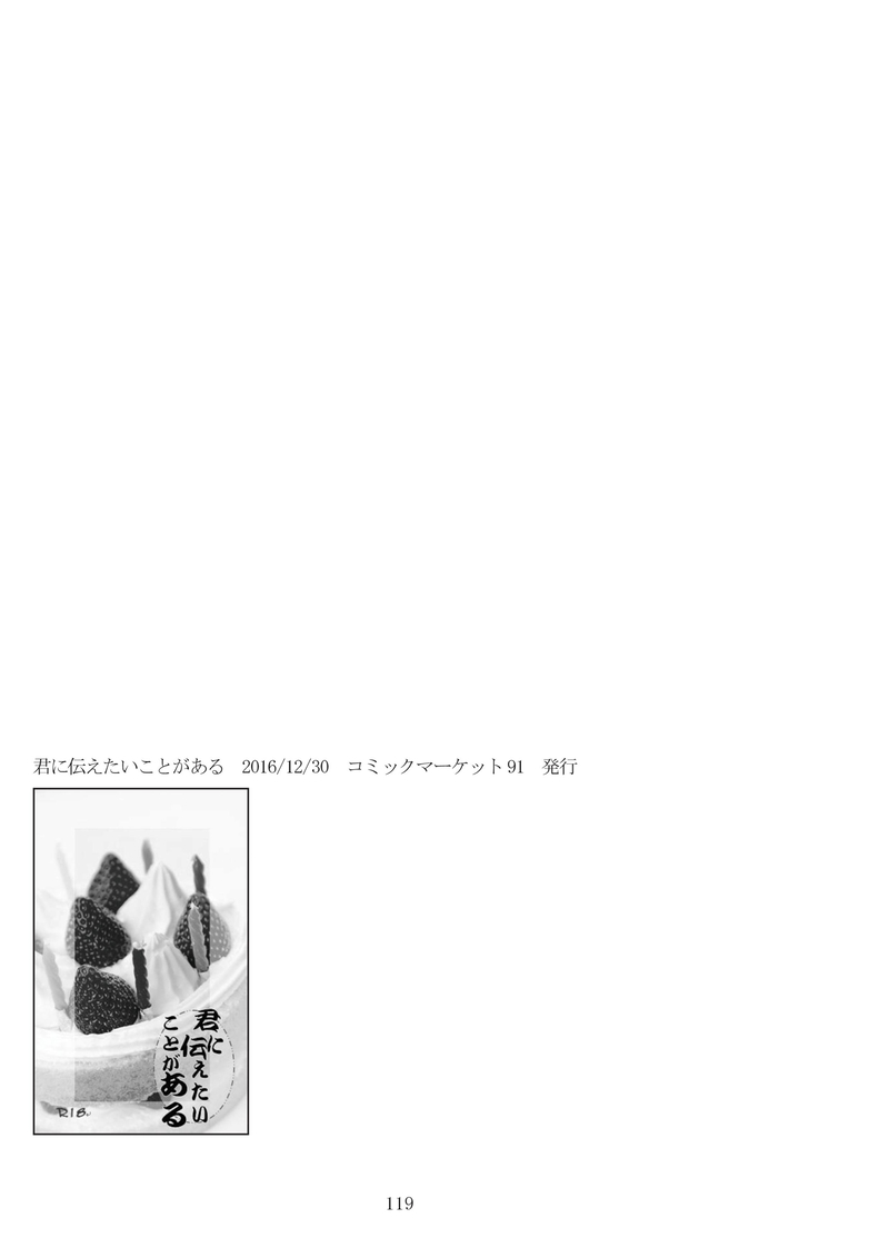 [Boys Love (Yaoi) : R18] Doujinshi - Novel - Omnibus - Fafner in the Azure / Minashiro Soshi x Makabe Kazuki (再録 参) / いきょうせん