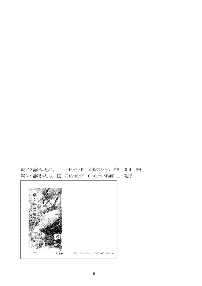 [Boys Love (Yaoi) : R18] Doujinshi - Novel - Omnibus - Fafner in the Azure / Minashiro Soshi x Makabe Kazuki (再録 肆) / いきょうせん