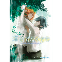 [Boys Love (Yaoi) : R18] Doujinshi - Novel - UtaPri / Ren x Tokiya (運命でなくても ~I only have eyes for you~) / ガラスノソラ