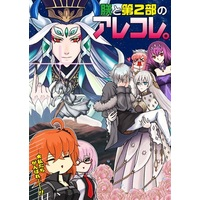 Doujinshi - Omnibus - Fate/Grand Order / All Characters & Archer & Medb & Qin Shi Huang (朕と第2部のアレコレ。) / 天破侠乱   ,   バーニングパンチ