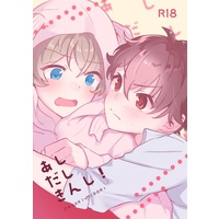 [Boys Love (Yaoi) : R18] Doujinshi - Ensemble Stars! (あしだしきんし!(ちあみど)) / Dagasiya