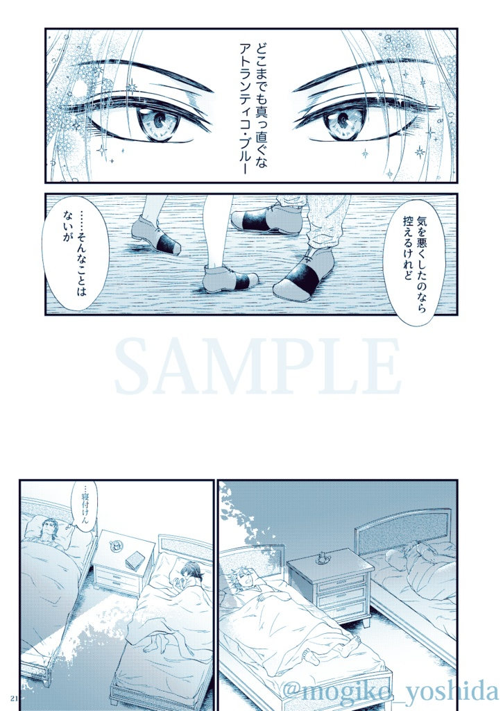 [Boys Love (Yaoi) : R18] Doujinshi - OCTOPATH TRAVELER / Olberic x Cyrus & Alfyn x Therion (知れば知るほど) / もぎらぼ 通販