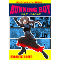 Doujinshi - Fate/Grand Order / Yu Miaoyi (Fate Series) (RUNNING BOY FGOデュエルの秘密) / N'djamena Honpo