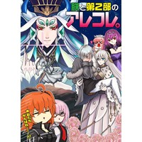 Doujinshi - Omnibus - Fate/Grand Order / All Characters & Archer & Medb & Qin Shi Huang (朕と第2部のアレコレ。) / バーニングパンチ/天破侠乱