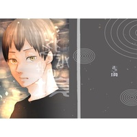 Doujinshi - Novel - Haikyuu!! / Kita Shinsuke (逃水の境) / Melowin&かしわもち