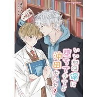 [Boys Love (Yaoi) : R18] Doujinshi - Novel - Gintama / Gintoki x Okita (いい加減俺に堕ちてきてよ沖田センセ?) / ChubbySugarGlider