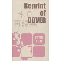 [Boys Love (Yaoi) : R18] Doujinshi - Novel - Omnibus - Hetalia / France x United Kingdom (Reprint of DOVER 水母再録集) / 水母