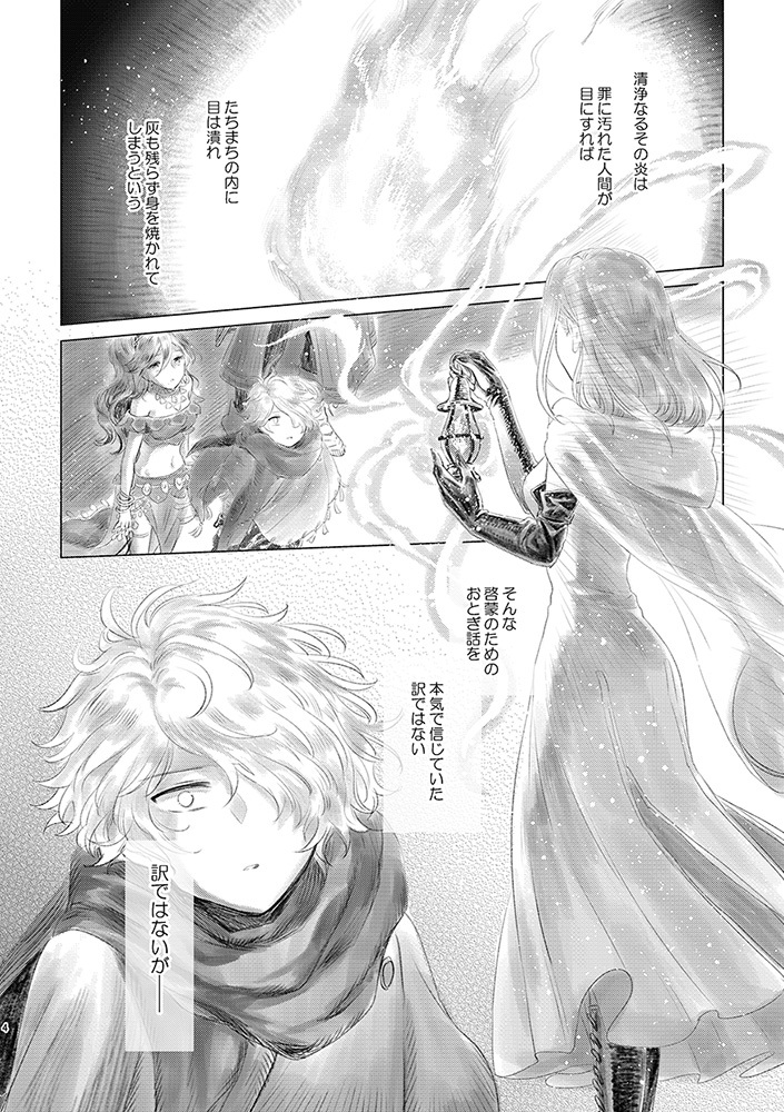 Doujinshi - OCTOPATH TRAVELER / Therion & Ophilia (てのなるほうへ) / YAYUYO