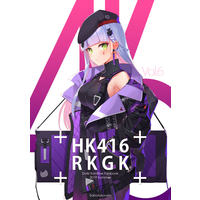 Doujinshi - Illustration book - Girls Frontline (HK416RKGK++) / 染羽ArtWork