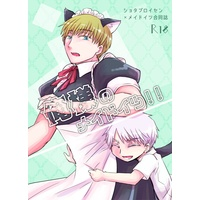 [Boys Love (Yaoi) : R18] Doujinshi - Anthology - Hetalia / Prussia x Germany (俺様のメイドイツ!) / hirotati