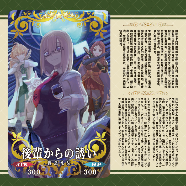 Doujinshi - Fate/Grand Order / Mash Kyrielight & Caster (Fate/Extra) (FGOで分かる酒 醸造酒篇) / CATPOT