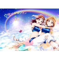 Doujinshi - Illustration book - Love Live! Sunshine!! / Sakurauchi Riko & Takami Chika (空飛ぶジュウタンはいりません。) / KOUGI no Mikan Batake