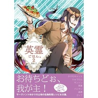 Doujinshi - Fate/Grand Order / Yan Qing & Paul Bunyan & Goldolf Musik (英霊ごはん2) / まかない処まつろみん