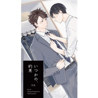 [Boys Love (Yaoi) : R18] Doujinshi - Novel - Haikyuu!! / Oikawa x Kageyama (いつかの、約束) / クロエ