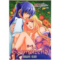[Boys Love (Yaoi) : R18] Doujinshi - Macross Frontier (Schmelzend) / ESCAPE CLUB