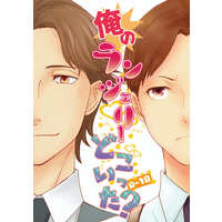 [Boys Love (Yaoi) : R18] Doujinshi - Anthology - Joker Game / Amari x Hatano (俺のランジェリーどこいった?) / flat , 六畳半