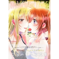 Doujinshi - Illustration book - Magical Girl Lyrical Nanoha / Fate x Nanoha (Naturally Fresh(なのフェイ写真集)+う・ら・ば・な・し) / Ameiro