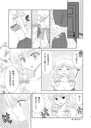 Doujinshi - Touhou Project / Flandre & Sakuya & Patchouli & Remilia (あなたがいるだけで幸せなんだからいいの) / 桃色不燃物