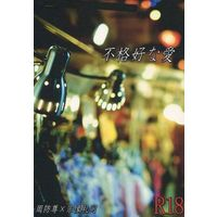 [Boys Love (Yaoi) : R18] Doujinshi - Novel - K (K Project) / Mikoto x Reisi (不恰好な愛) / ちょこ屋さん/vanity