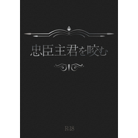 [Boys Love (Yaoi) : R18] Doujinshi - Novel - The Heroic Legend of Arslan / Daryun x Arslan (忠臣主君を咬む) / ザルツとツッカー