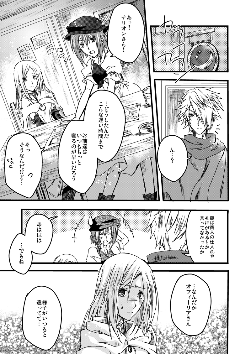 Doujinshi - OCTOPATH TRAVELER / Therion x Ophilia (感傷シンクロニシティ) / ケテル