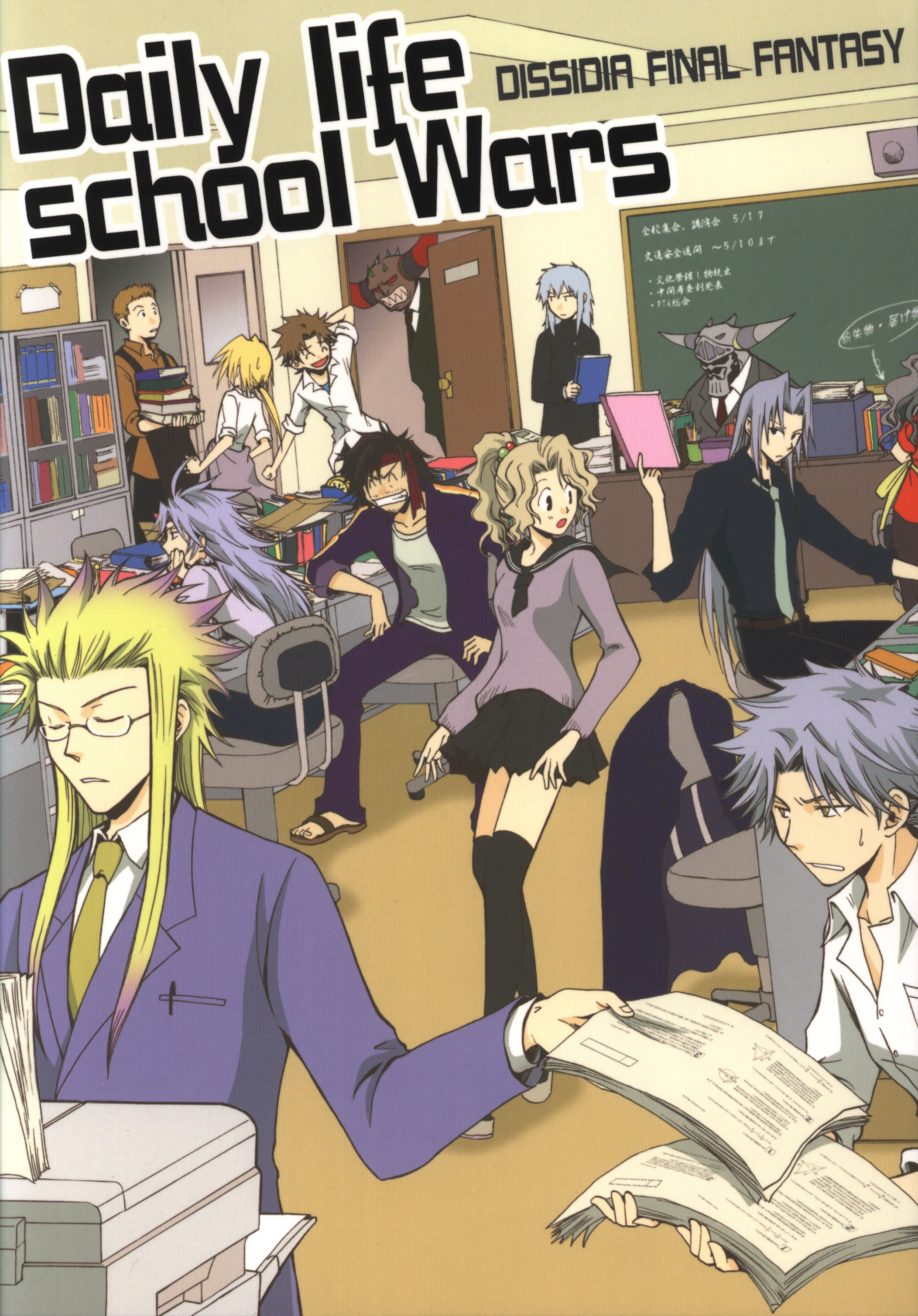 Doujinshi - Dissidia Final Fantasy / All Characters (Final Fantasy) (Daily life school Wars) / BE-SHI