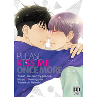 [Boys Love (Yaoi) : R18] Doujinshi - KISS ME / 米屋 (Komeya)