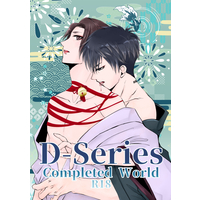 [Boys Love (Yaoi) : R18] Doujinshi - Novel - Compilation - Joker Game / Sakuma x Miyoshi (D-Series Completed World) / 煉獄