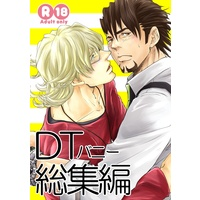 [Boys Love (Yaoi) : R18] Doujinshi - Compilation - TIGER & BUNNY (DTバニー総集編) / あのもん