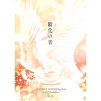 [Boys Love (Yaoi) : R18] Doujinshi - Novel - GRANBLUE FANTASY / Lucifer x Sandalphon (孵化の音) / インク漏れ