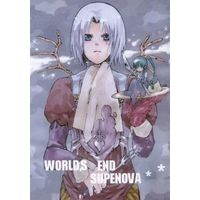 Doujinshi - D.Gray-man / Kanda Yuu & Allen Walker (WORLD,S END SUPENOVA) / はちみつサボテン