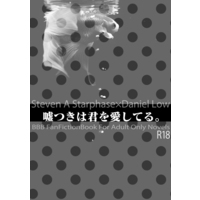 [Boys Love (Yaoi) : R18] Doujinshi - Novel - Blood Blockade Battlefront / Steven A Starphase x Daniel Law (嘘つきは君を愛してる。) / OPHELIA