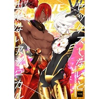 [Boys Love (Yaoi) : R18] Doujinshi - Fate/Grand Order / Ashwatthama x Karna (LOVE PANIC ROOM) / SHINOZ!