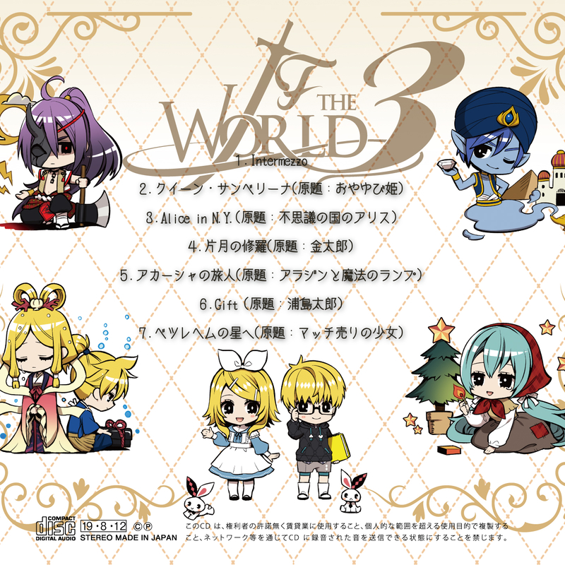 Doujin Music - If the world3(通常版) / team OS