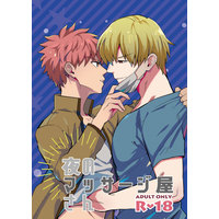 [Boys Love (Yaoi) : R18] Doujinshi - Fate/stay night / Gilgamesh x Shirou Emiya (夜のマッサージ屋さん) / どくぬま