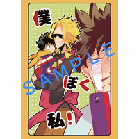 Doujinshi - My Hero Academia / Midoriya Izuku x All Might (僕ぼく私!) / Ofuton