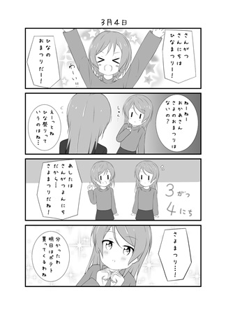 Doujinshi - Illustration book - BanG Dream! (キラキラ ドキドキ Days 2) / Monochrome