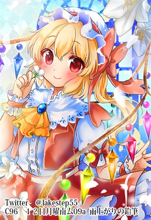 Doujinshi - Illustration book - Touhou Project / Flandre & Cirno & Remilia (Concerto3) / 雨上がりの鉛筆