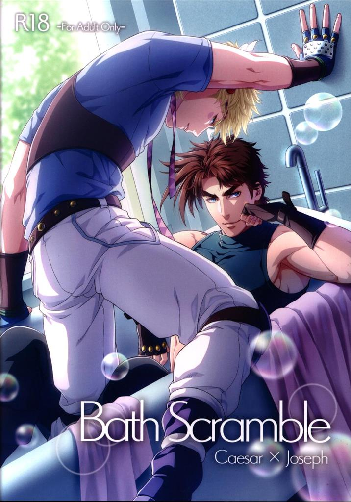 Doujinshi - Jojo Part 2: Battle Tendency / Caesar x Joseph (Bath Scramble) / Orange*staR