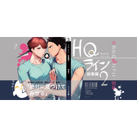 [Boys Love (Yaoi) : R18] Doujinshi - Novel - Compilation - Haikyuu!! / Iwaizumi x Oikawa (HQライン総集編2) / ロトチカ