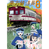 Doujinshi - Touhou Project / Cirno & Daiyousei & Star Sapphire (東方鉄道員8 フェアリースタッフ) / フラットメイカー