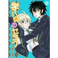 [Boys Love (Yaoi) : R18] Doujinshi - Seraph of the End / Yuichiro x Mikaela (学パロのセラフ) / A-Holder