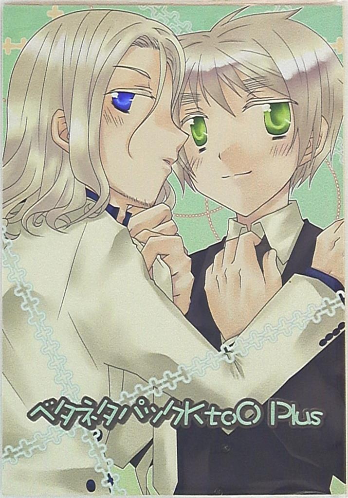 Doujinshi - Hetalia / France x United Kingdom (ベタネタパックKtoO Plus) / fifty-fifty