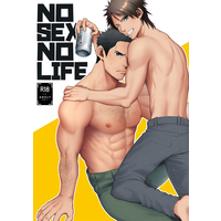 [Boys Love (Yaoi) : R18] Doujinshi - NO SEX NO LIFE / Gehlenite