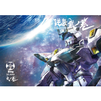 Doujinshi - Illustration book - Char's Counterattack (逆襲 武の巻) / 米3kg13