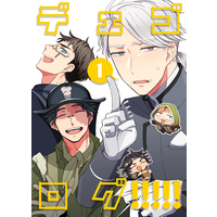 Doujinshi - Omnibus - Identity V / Norton Campbell x Aesop Carl (デェゴログ!!!!!1) / Aaiao.