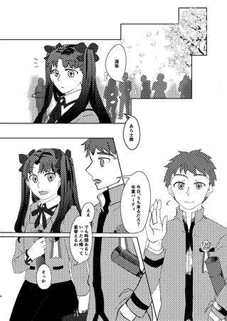 Doujinshi - Fate/stay night / Archer x Rin Tohsaka & Archer x Rin (by and by) / Daydream Cage