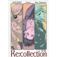 [Boys Love (Yaoi) : R18] Doujinshi - Re:collection / 琥珀茶房 (Kohaku Sabou)