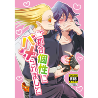 [Boys Love (Yaoi) : R18] Doujinshi - Novel - My Hero Academia / Present Mic x Aizawa Shouta (ご都合個性にハメられまして) / もんじゃ